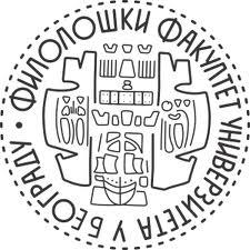 filoloski fakultet u beogradu