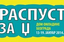 """""""Raspust za dž"""" u beogradskom Domu omladine"""