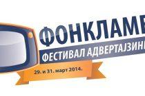 Festival advertajzinga FONklame