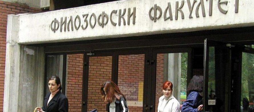 Program radne prakse na novosadskom Filozofskom fakultetu