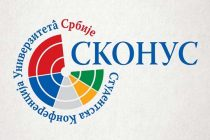 Studentska konferencija univerziteta Srbije raspisuje konkurs