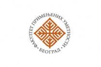Fakultet primenjenih umetnosti Beograd: Objavljene preliminarne liste