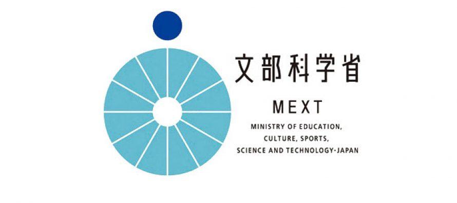 MEXT stipendije za 2018. godinu