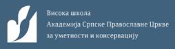 akademija srpske pravoslavne crkve