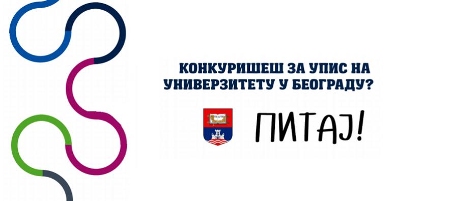 Univerzitet u Beogradu: Podrška budućim studentima