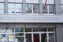 Novi Sad: Visoka poslovna škola objavila preliminarne rang liste