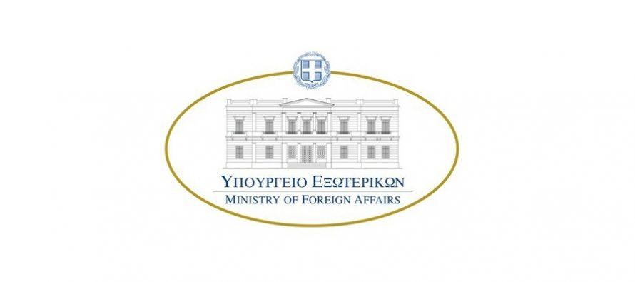 Stipendije Ambasade Grčke u Beogradu