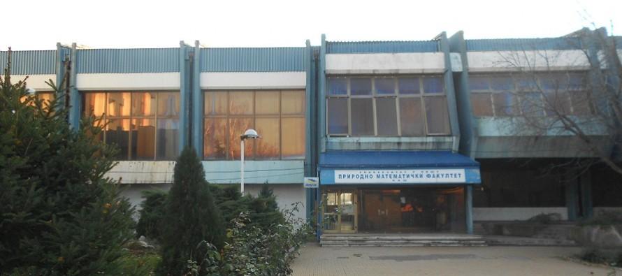 PMF Niš: Preliminarne rang liste