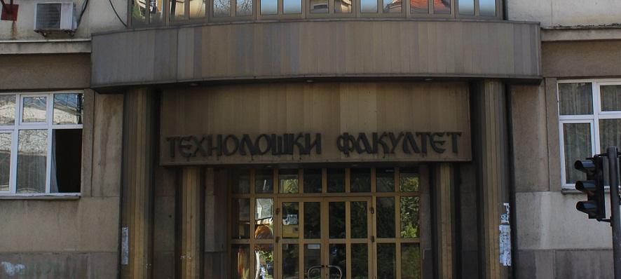 Tehnološki fakultet u Leskovcu - konačne rang liste i upis