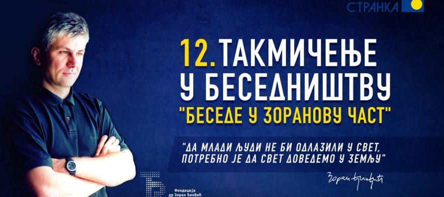 """Prijave za takmičenje """"Besede u Zoranovu čast"""""""