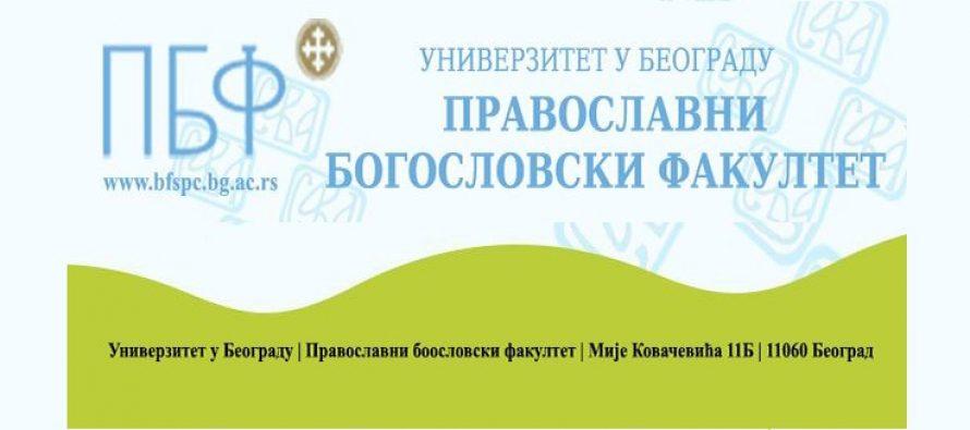 Dan otvorenih vrata – Pravoslavni bogoslovski fakultet